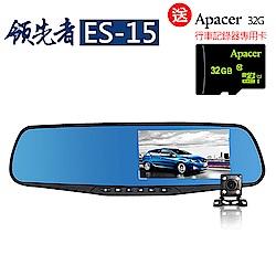 領先者 ES-15 前後雙鏡 防眩藍光後視鏡型行車記錄-自