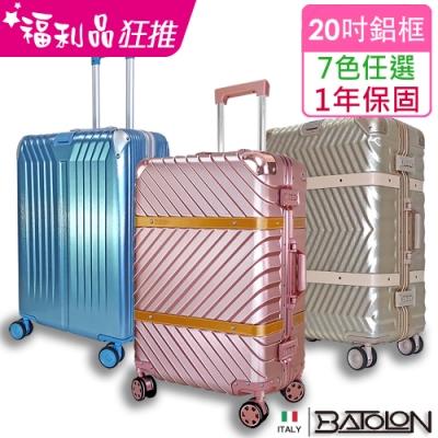 (福利品  20吋) 混款PC鋁框箱/行李箱 (4款7色任選)