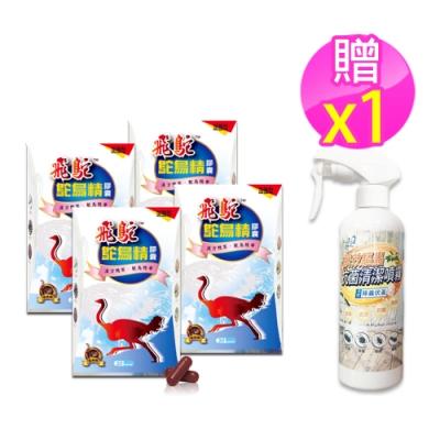 飛鴕 鴕鳥精膠囊(30膠囊/盒)x4飛鴕漢方精萃關鍵活力強效組+贈瞬效驅蟲抗菌清潔噴霧(300ml/瓶)x1