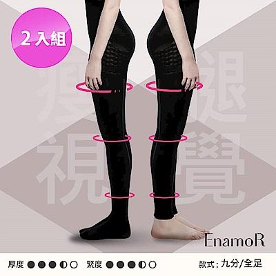 (組合) 瘦腿視覺-入門機能款240D內搭襪-任選2入組
