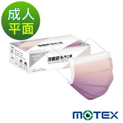 摩戴舒 醫用口罩(未滅菌)-平面成人口罩(30片裸裝/盒)-莓果交響曲