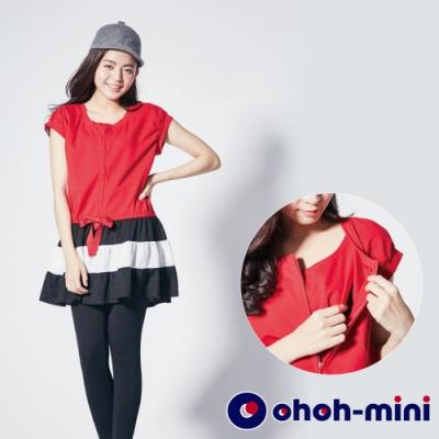 【ohoh-mini 哺乳裝】時尚摩登及短哺乳洋裝