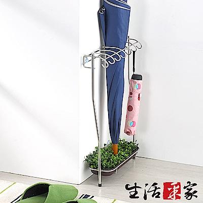 生活采家台灣製304不鏽鋼玄關二用雨傘架