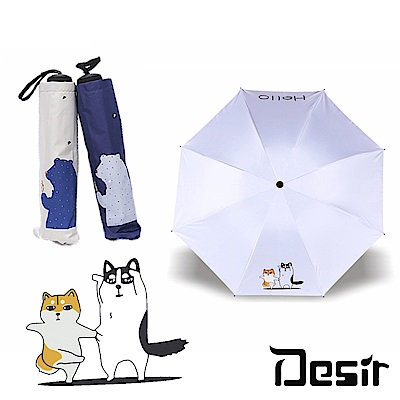 Desir 小清新黑膠遮陽三折晴雨傘(顏色任選)