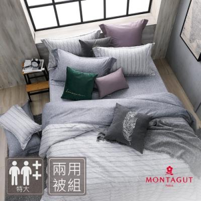 MONTAGUT-英倫紳士-300織紗精梳棉兩用被床包組(特大)