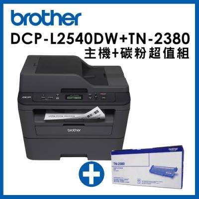 Brother DCP-L2540DW無線雙面多功能雷射複合機TN-2380原廠碳粉匣