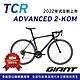GIANT TCR ADVANCED 2 KOM 王者不敗碳纖公路車(2022年式) product thumbnail 2