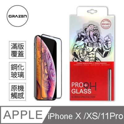 【格森GRAZEN】IPHONE 11 PRO/XS/X 5.8吋 滿版(黑)鋼化玻璃