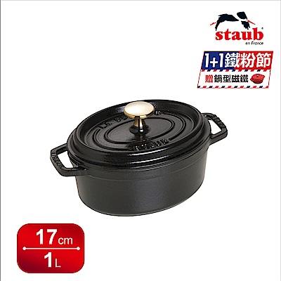 法國Staub 橢圓型琺瑯鑄鐵鍋 17cm 黑色