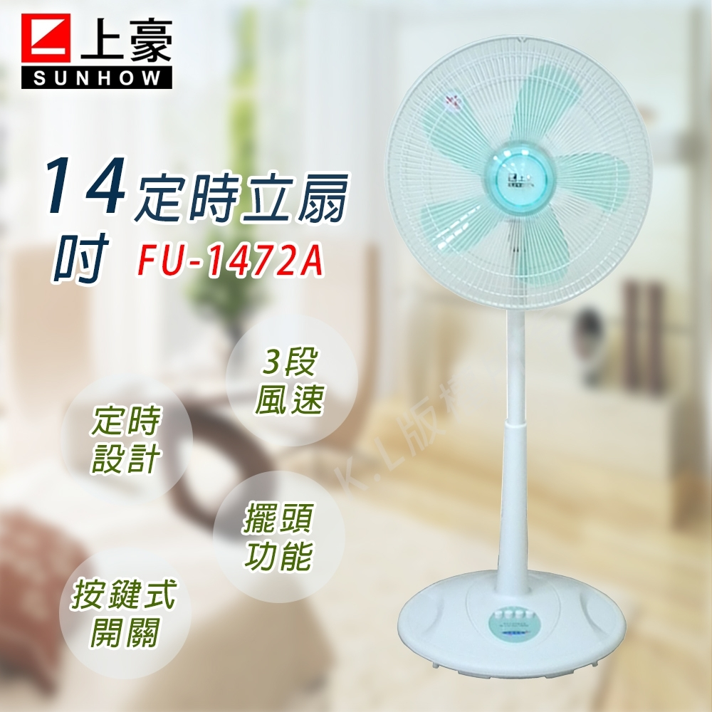SUNHOW上豪 14吋 3段速定時電風扇 FU-1472A