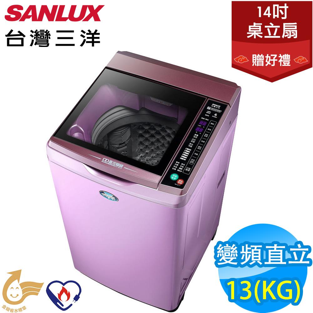 SANLUX台灣三洋 13KG 變頻直立式洗衣機 SW-13DVG(T) 送風扇