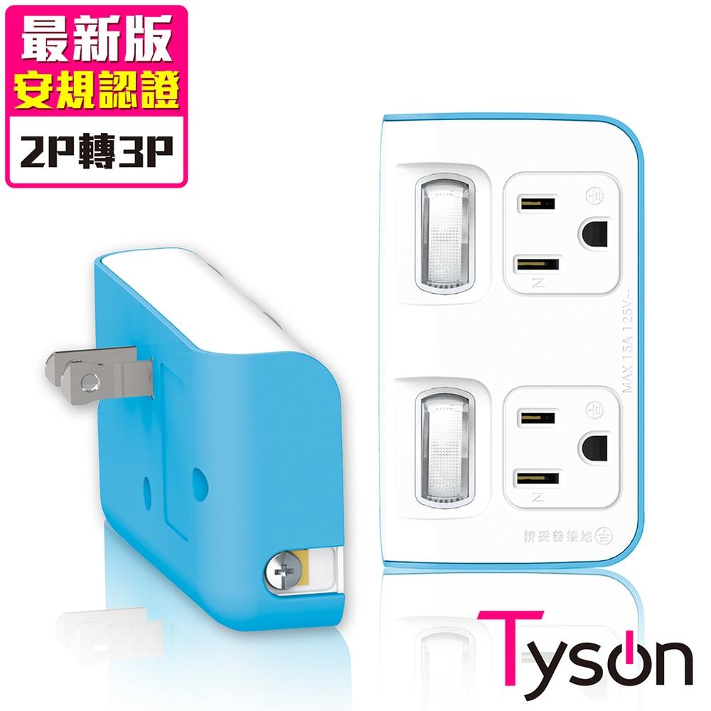 Tyson太順電業 TS-122A 2切2座 3P變2P轉換型 節能小壁插 product image 1