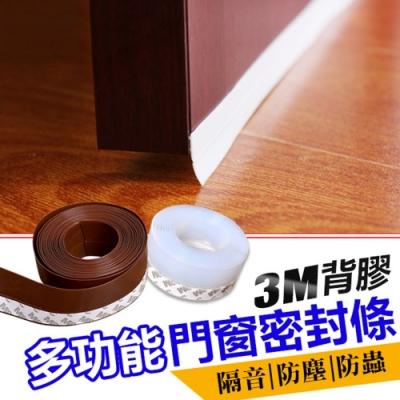新一代3M背膠隔音防塵防蟲多功能門窗密封條(3米長,顏色隨機出貨)