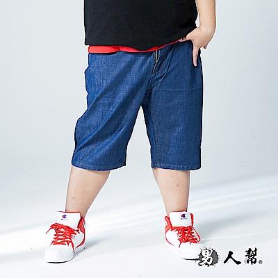 男人幫 K0458時尚爽透素面牛仔褲