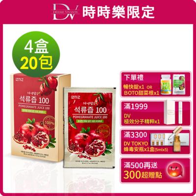 韓國IZMiZ逸直美 高濃度紅石榴鮮榨美妍飲x4盒(20包)-快
