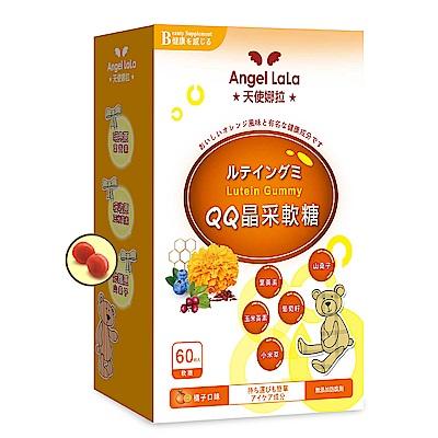Angel LaLa天使娜拉 葉黃素QQ晶采軟糖 ― 橘子口味(60粒/盒)EXP.20190824