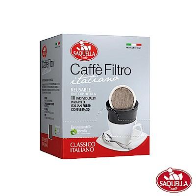 義大利Saquella 原裝進口滴漏茶包型濾泡咖啡1盒(含濾杯、10包咖啡)