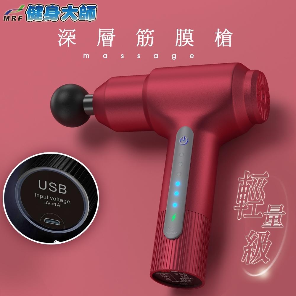 健身大師—輕量型USB充電極限筋膜槍(健身大師/筋膜槍/按摩槍)