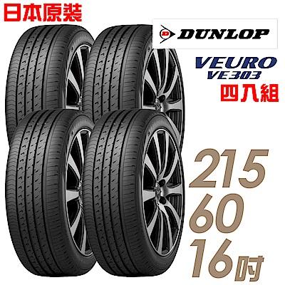 【登祿普】VE303-215/60/16 (適用於Camry等車型)舒適寧靜胎 四入組