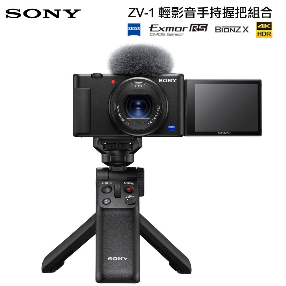 SONY 數位相機 Digital Camera ZV-1 輕影音手持握把組合  (公司貨)