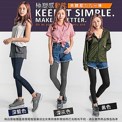 [好康限定款]BeautyFocus極塑感動能美體壓力九分褲(2件組)
