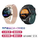 【AFAMIC 艾法】熱銷款組合 C18+C80 智能心率運動手環