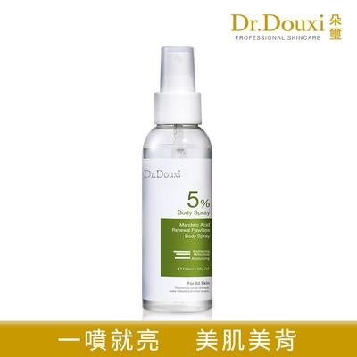 【Dr.Douxi 朵璽】 杏仁酸5%煥膚無瑕身體噴霧水100ml