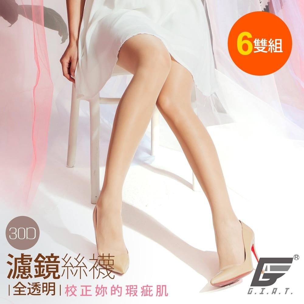GIAT台灣製全透明30D柔肌絲褲襪(6雙組)