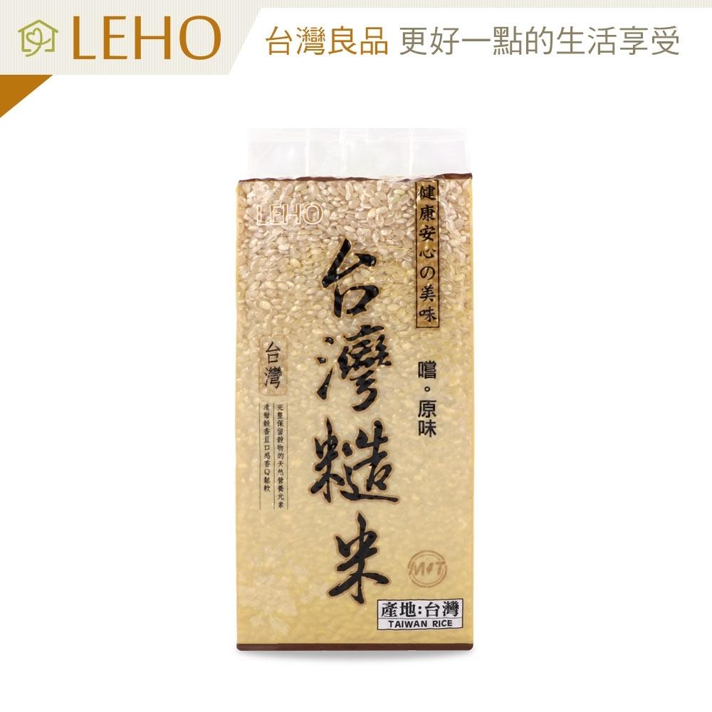 LEHO 嚐。原味營養滿分糙米800g