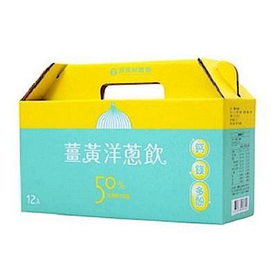 屏東縣農會 薑黃洋蔥飲禮盒(100mlx12瓶)