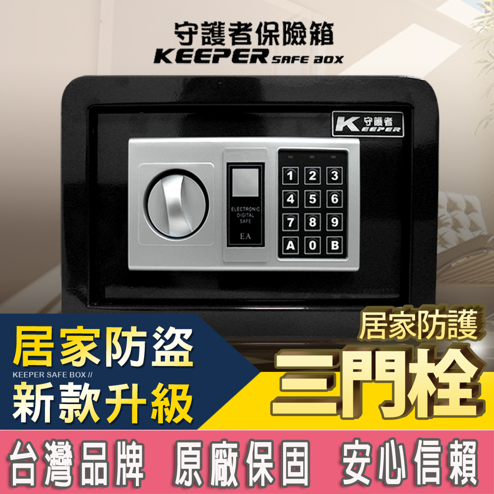 【守護者保險箱】保險箱 保險櫃 新款 三門栓 安全 防盜 小型電子保險箱 20GB3