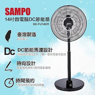 SAMPO聲寶 14吋 7段速微電腦遙控DC直流電風扇 SK-FU14DR