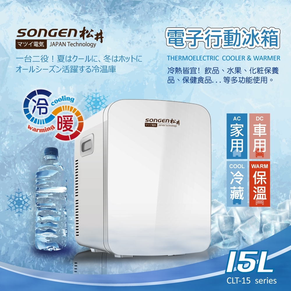 SONGEN松井 まつい冷暖兩用電子行動冰箱/冷藏箱/保溫箱/小冰箱(CLT-15LB)