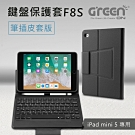 GREENON 鍵盤保護套F8S 筆插皮套版 7.9吋 iPad mini 5適用 可立架