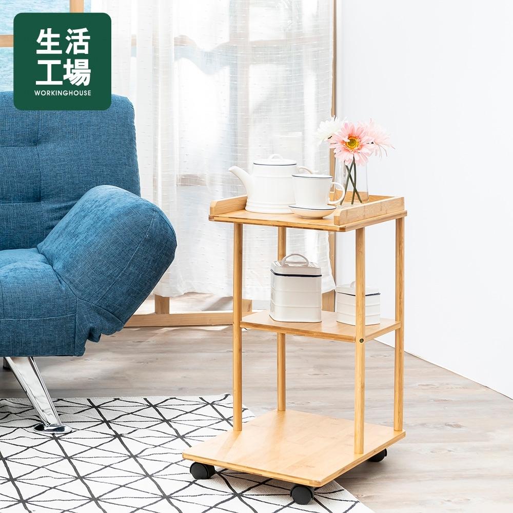 【居家辦公 好物嚴選-生活工場】品竹生活移動式三層邊桌