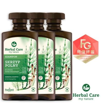 波蘭Herbal Care 馬尾草滋養植萃調理洗髮露(受損髮質適用)330ml(3瓶組)
