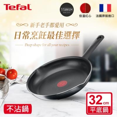 Tefal法國特福 南法享食系列32CM不沾平底鍋(快)
