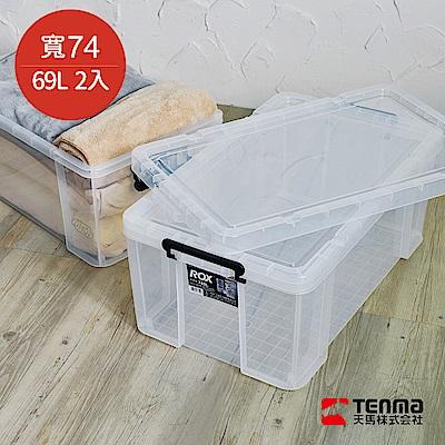 【日本天馬】ROX系列74寬可疊式掀蓋整理箱-69L 2入