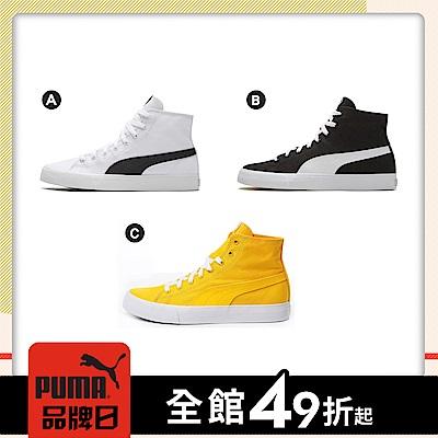 【PUMA官方旗艦】 時時樂限定 Bari Mid 流行休閒鞋 男女共同 3款任選
