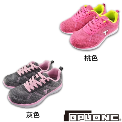 (雙11)TOPUONE女鞋 輕量減壓吸震記憶墊慢跑鞋-桃.灰