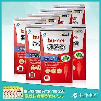 burner倍熱 健字號極纖錠7盒限定組