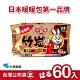 日本小林製藥 小白兔暖暖包-竹炭手握式60入-台灣公司貨(日本製) product thumbnail 1