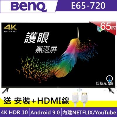 [無卡分期-12期]BenQ 65吋 4K HDR 低藍光不閃屏 Android 9.0連網液晶顯示器 E65-720-無視訊盒