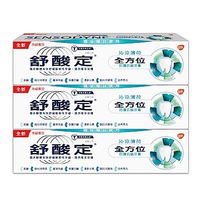 舒酸定全方位防護牙膏沁涼薄荷100g*3