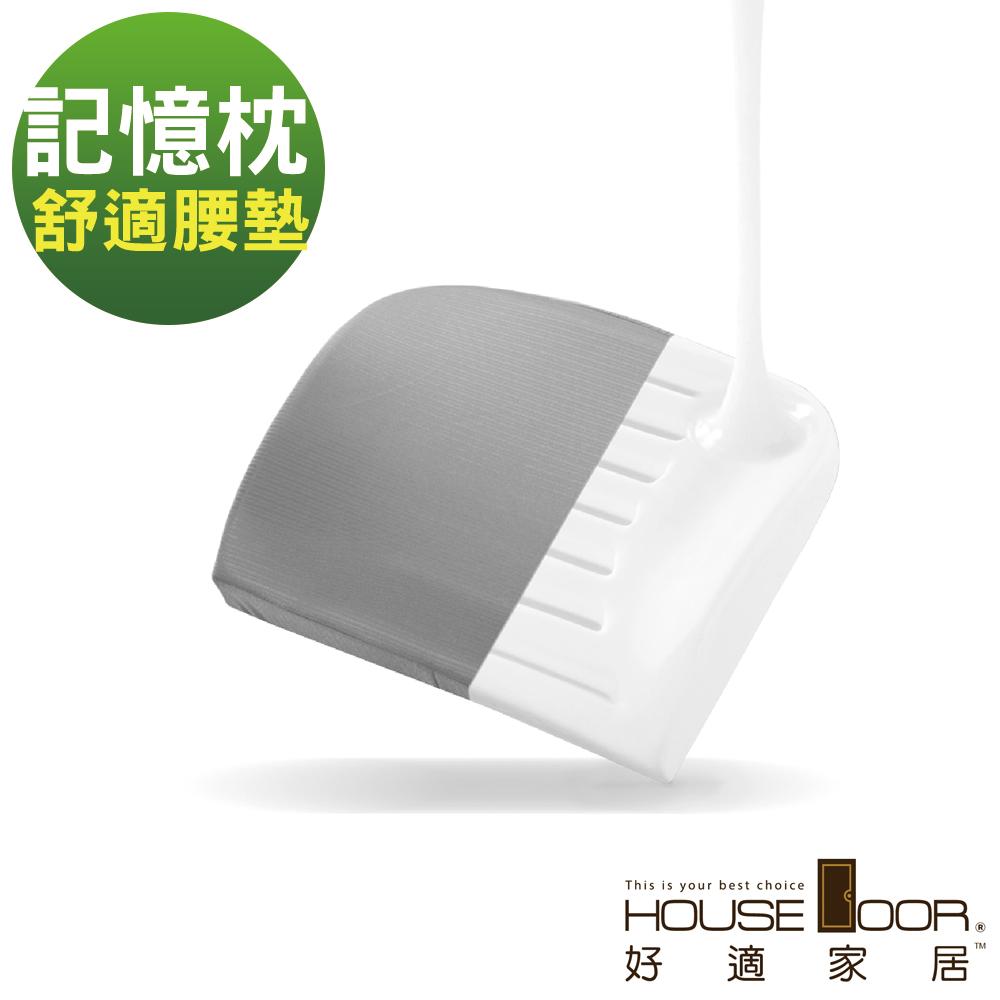 House Door 日本大和防蹣抗菌表布 親膚涼感釋壓記憶枕 護腰墊型 1入