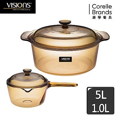 美國康寧 Visions 晶彩透明鍋雙鍋組雙耳5L+單柄1L