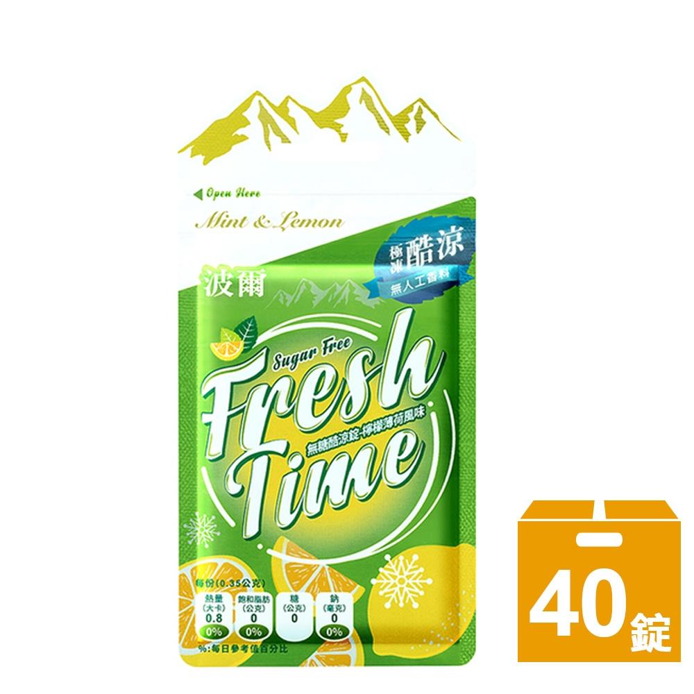 金車 波爾無糖酷涼錠-檸檬薄荷風味(40錠/袋)