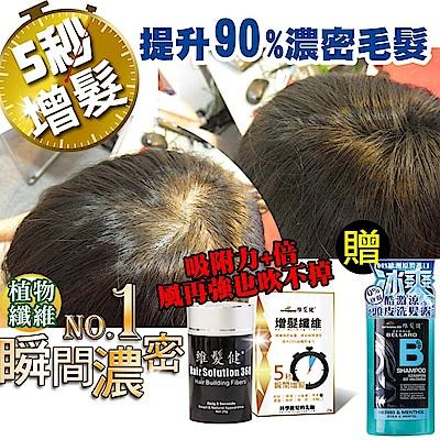 A+維髮健 增髮纖維-黃金特式版 25g