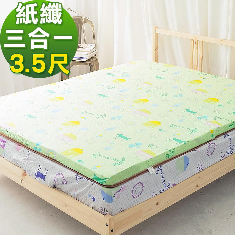 米夢家居-夢想家園-MIT冬夏兩用純棉+紙纖三合一高支撐記憶床墊-單人加大3.5尺-青春綠