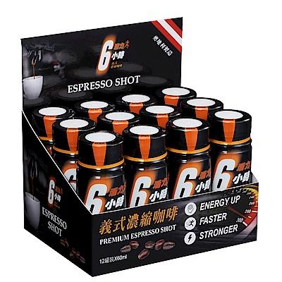 活力6小時 義式濃縮咖啡 (60ml/12入)
